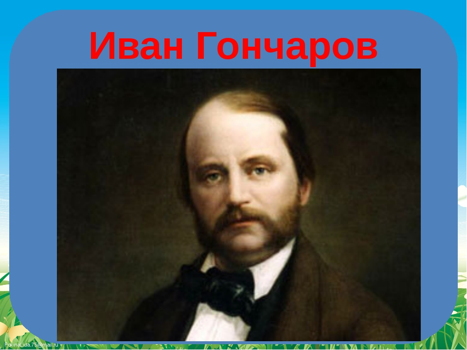 Иван Гончаров FokinaLida.75@mail.ru