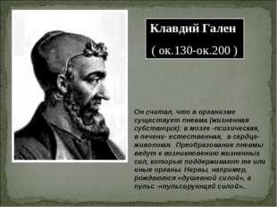 Клавдий Гален ( ок.130-ок.200 ) Он считал, что в организме существует пневма