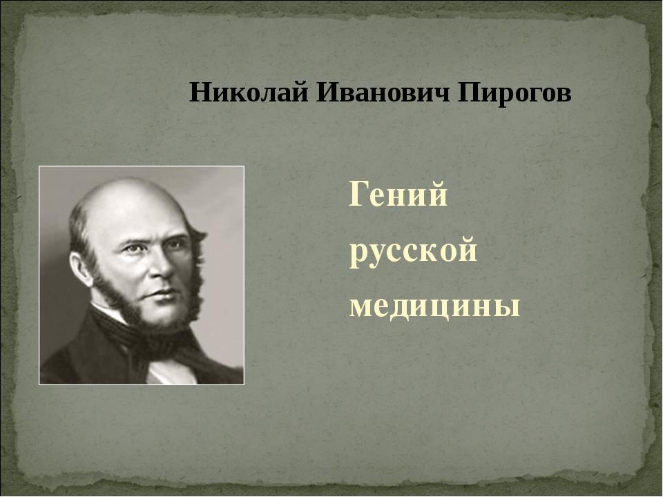 Николай Иванович Пирогов Гений русской медицины