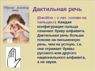 Дактильная речь (Dactilos – с лат. «слово на пальцах»). Каждая конфигурация