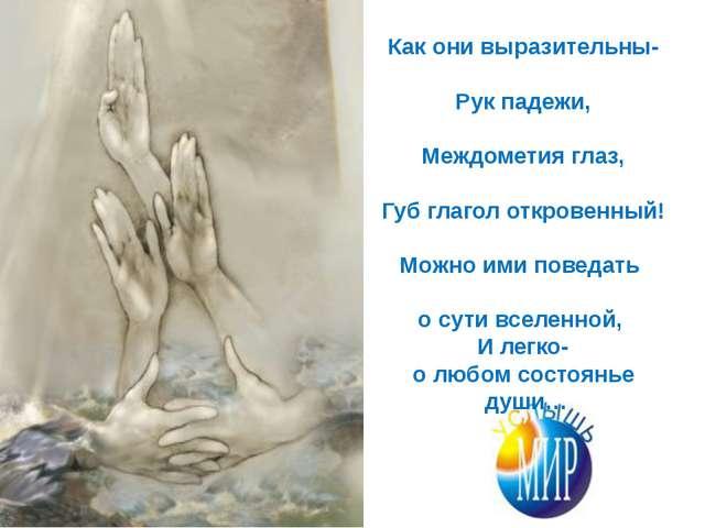 Как они выразительны- Рук падежи, Междометия глаз, Губ глагол откровенный! Мо...