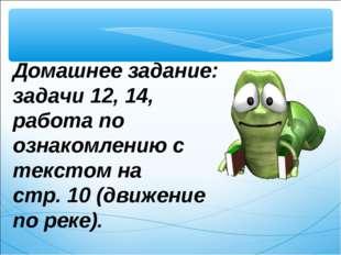 Домашнее задание: задачи 12, 14, работа по ознакомлению с текстом на стр.10
