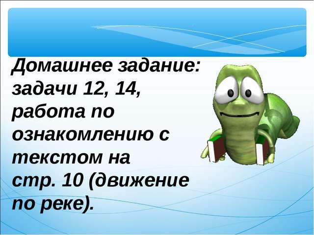 Домашнее задание: задачи 12, 14, работа по ознакомлению с текстом на стр.10...