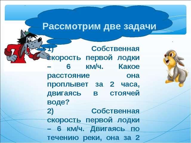 1) Собственная скорость первой лодки – 6 км/ч. Какое расстояние она проплыве...