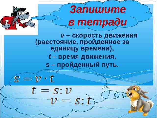 v – скорость движения (расстояние, пройденное за единицу времени), t – время...