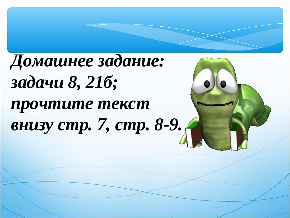 Домашнее задание: задачи 8, 21б; прочтите текст внизу стр. 7, стр. 8-9.