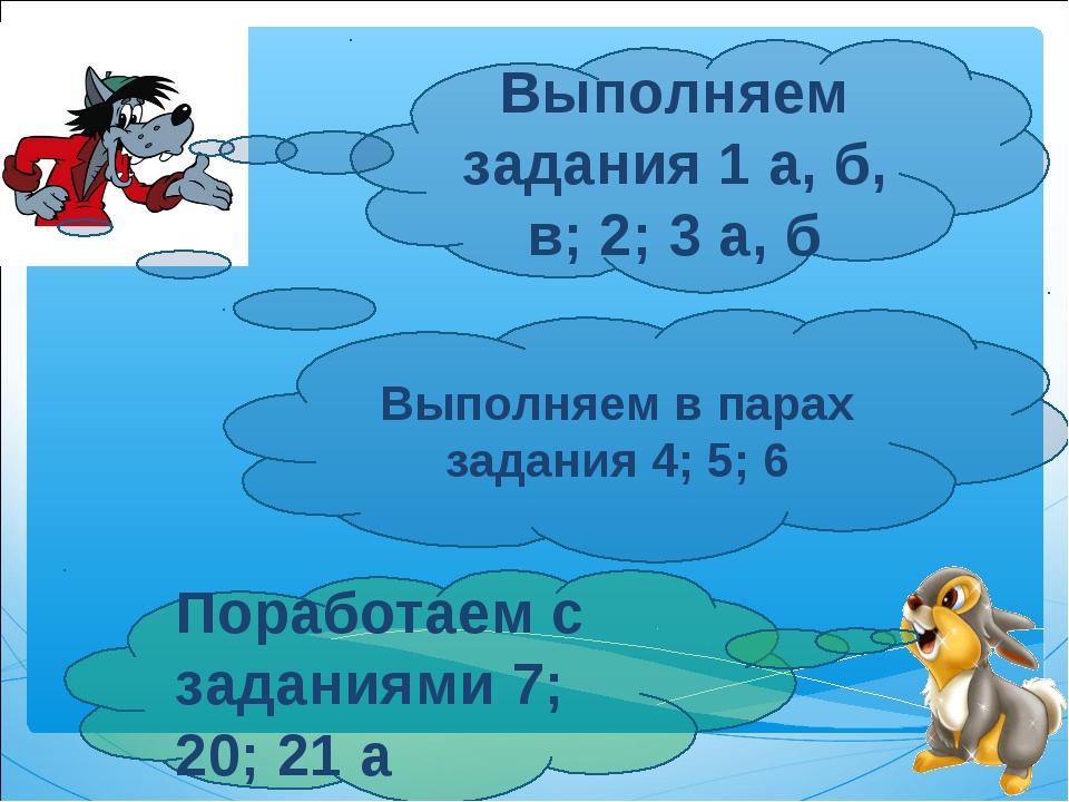 Выполняем задания 1а, б, в; 2; 3а, б Поработаем с заданиями 7; 20; 21а Вып...