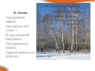 Ф. Тютчев Чародейкою зимою Околдован лес стоит – И под снежной бахромою Непод