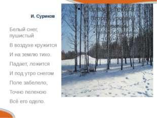 И. Суриков Белый снег, пушистый В воздухе кружится И на землю тихо. Падает,
