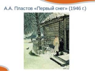 А.А. Пластов «Первый снег» (1946 г.)