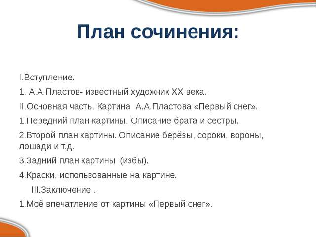 План сочинения: I.Вступление. 1. А.А.Пластов- известный художник ХХ века. II....