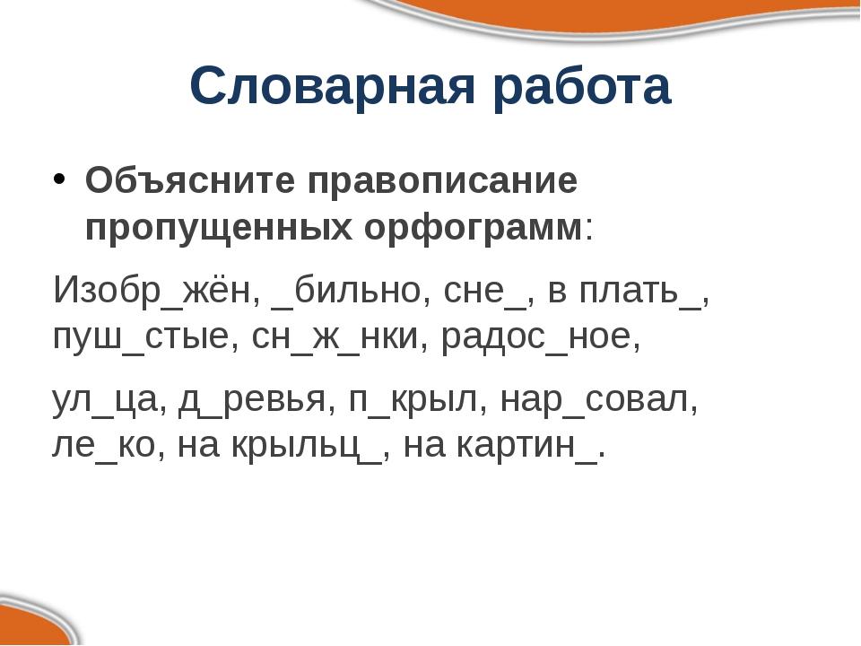 Словарная работа Объясните правописание пропущенных орфограмм: Изобр_жён, _би...