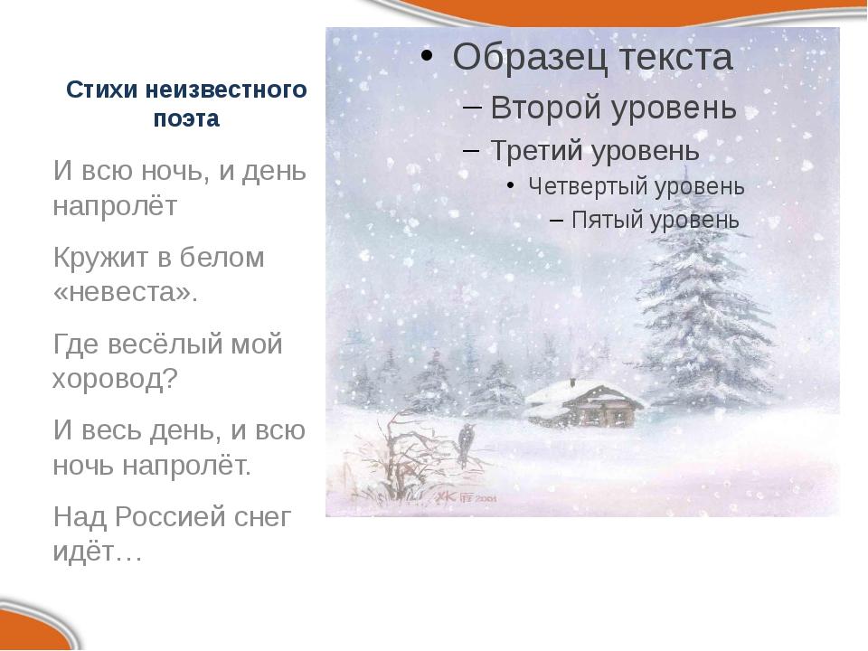 Стихи неизвестного поэта И всю ночь, и день напролёт Кружит в белом «невеста»...