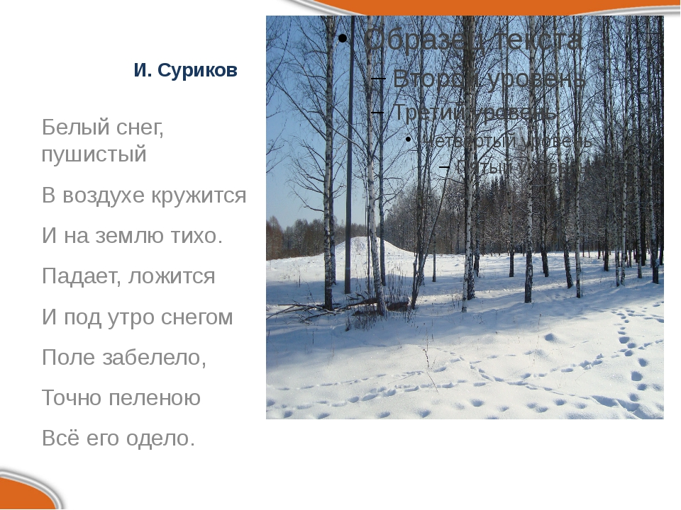 И. Суриков Белый снег, пушистый В воздухе кружится И на землю тихо. Падает,...