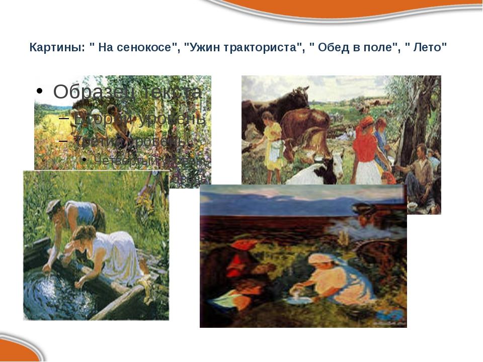 "Картины: "" На сенокосе"", ""Ужин тракториста"", "" Обед в поле"", "" Лето"""