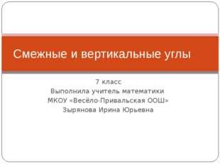 7 класс Выполнила учитель математики МКОУ «Весёло-Привальская ООШ» Зырянова И