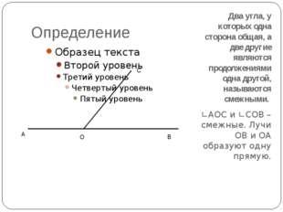 Определение Два угла, у которых одна сторона общая, а две другие являются про