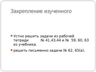 Закрепление изученного Устно решить задачи из рабочей тетради № 41,43,44 и №