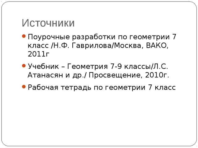 Источники Поурочные разработки по геометрии 7 класс /Н.Ф. Гаврилова/Москва, В...