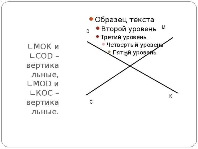 ∟МОК и ∟СOD – вертикальные, ∟МОD и ∟КОС – вертикальные.