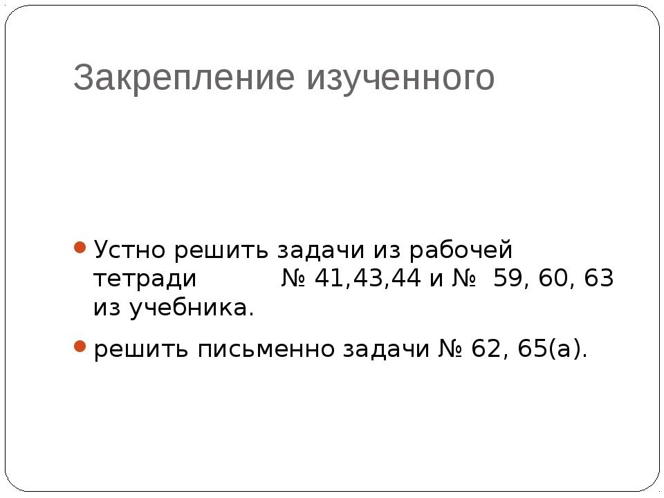Закрепление изученного Устно решить задачи из рабочей тетради № 41,43,44 и №...