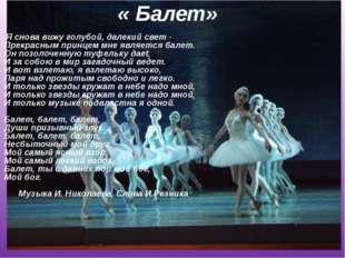 « Балет» Я снова вижу голубой, далекий свет - Прекрасным принцем мне является