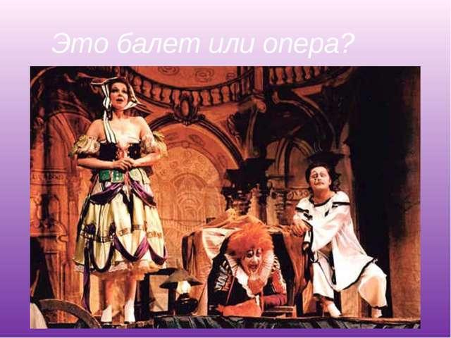 Это балет или опера?