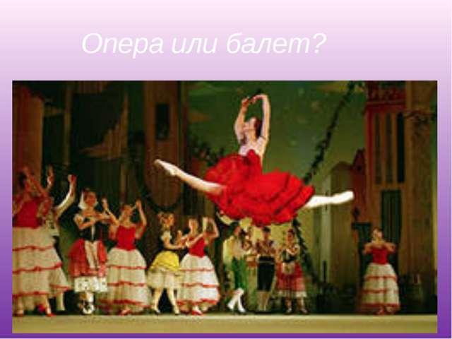 Опера или балет?