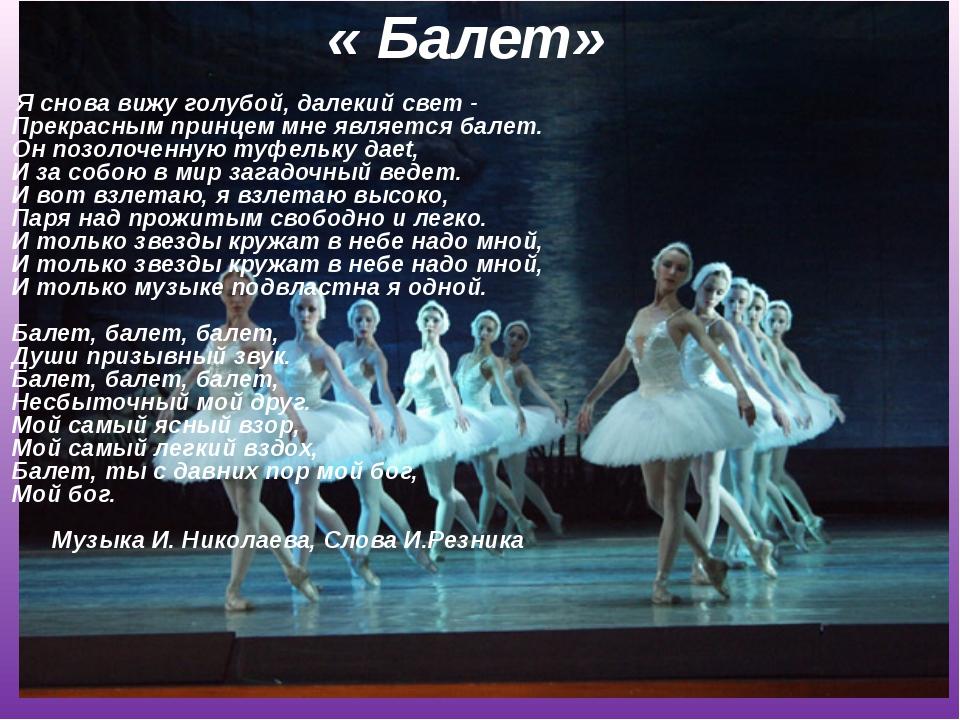 « Балет» Я снова вижу голубой, далекий свет - Прекрасным принцем мне является...