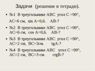 Задачи (решение в тетради). №1 В треугольнике АВС угол С =90°, АС=6 см, sin А