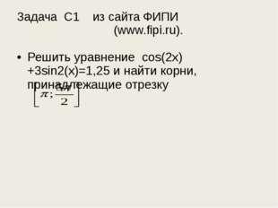 Задача С1 из сайта ФИПИ (www.fipi.ru). Решить уравнение cos(2x)+3sin2(x)=1,25