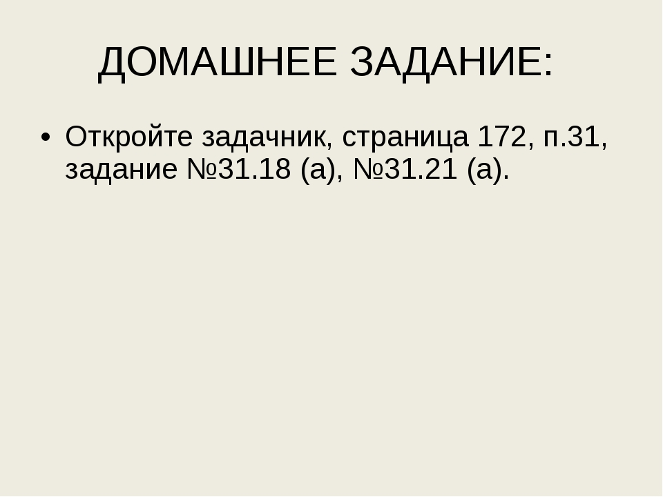 ДОМАШНЕЕ ЗАДАНИЕ: Откройте задачник, страница 172, п.31, задание №31.18 (а),...