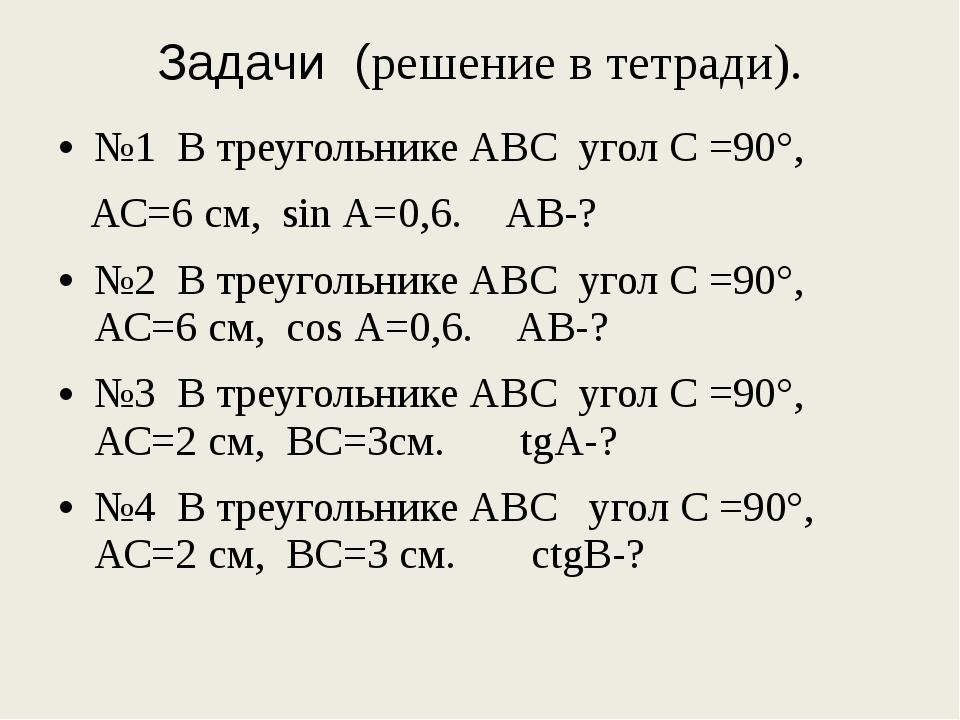 Задачи (решение в тетради). №1 В треугольнике АВС угол С =90°, АС=6 см, sin А...