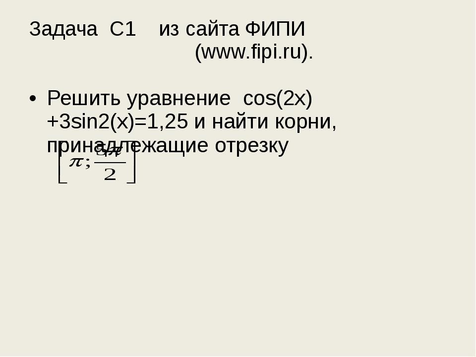 Задача С1 из сайта ФИПИ (www.fipi.ru). Решить уравнение cos(2x)+3sin2(x)=1,25...
