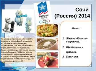 Сочи (Россия) 2014 Меню: Жаркое «Русское» в горшочке. Щи богатые с грибами.
