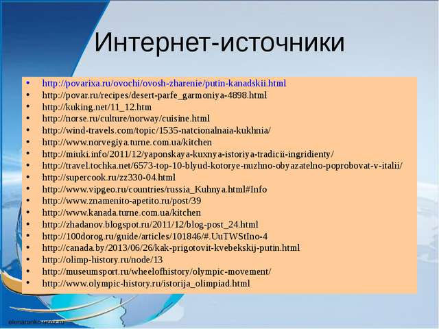 Интернет-источники http://povarixa.ru/ovochi/ovosh-zharenie/putin-kanadskii.h...