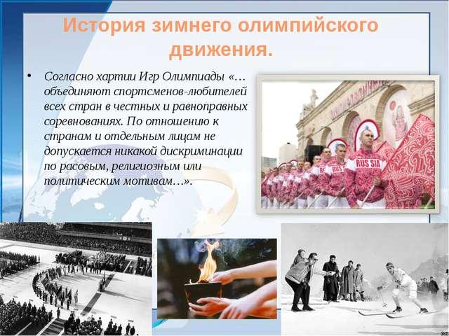 История зимнего олимпийского движения. Согласно хартии Игр Олимпиады «…объеди...