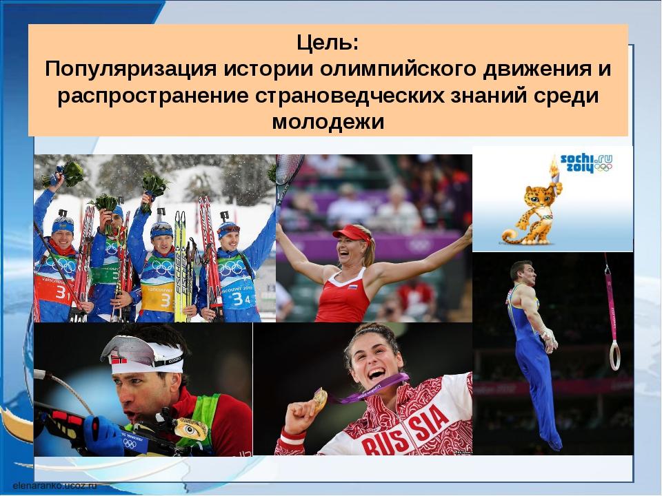Цель: Популяризация истории олимпийского движения и распространение страновед...