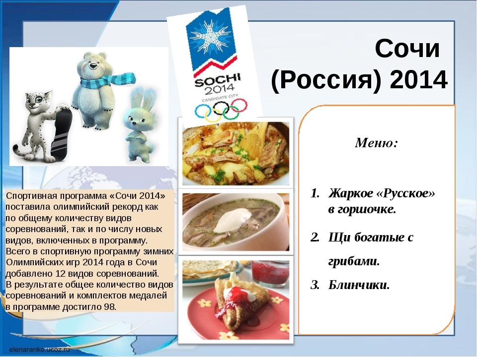 Сочи (Россия) 2014 Меню: Жаркое «Русское» в горшочке. Щи богатые с грибами....