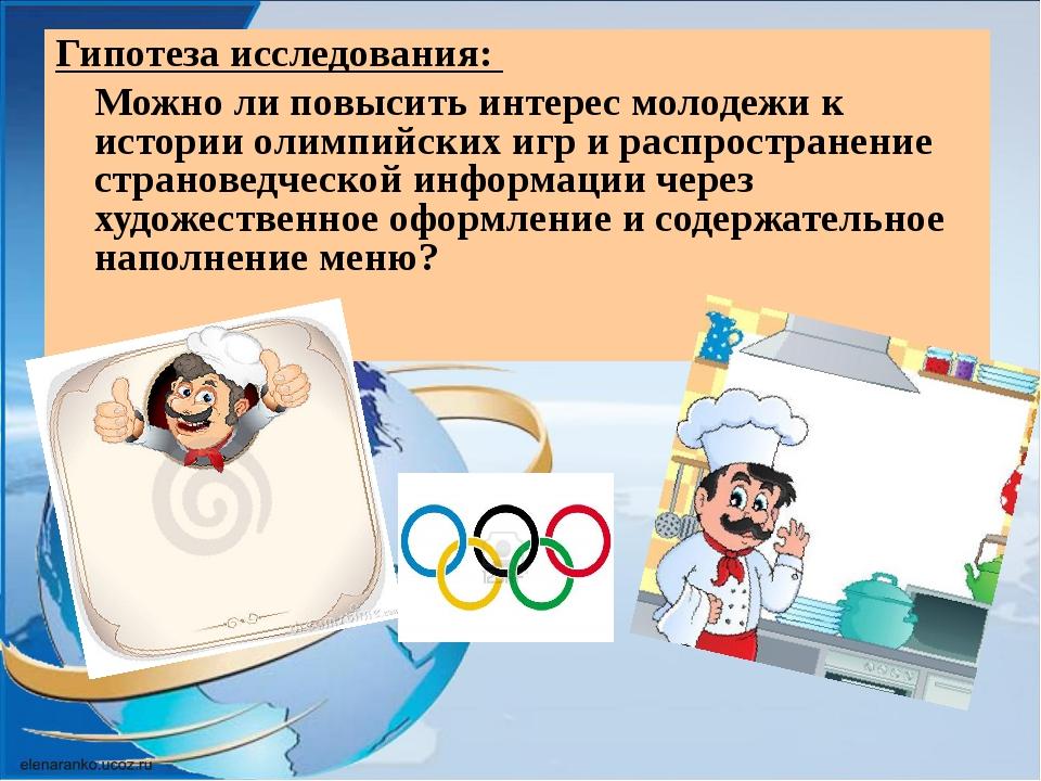 Гипотеза исследования: Можно ли повысить интерес молодежи к истории олимпийс...