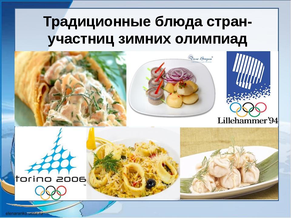 Традиционные блюда стран-участниц зимних олимпиад