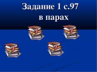 Задание 1 с.97 в парах