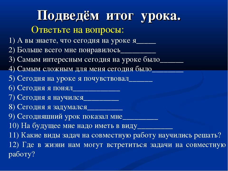 Подведём итог урока. Ответьте на вопросы: 1) А вы знаете, что сегодня на ур...
