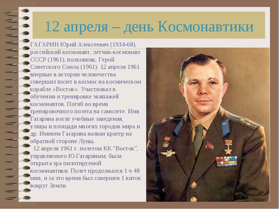 12 апреля – день Космонавтики ГАГАРИН Юрий Алексеевич (1934-68), российский к...