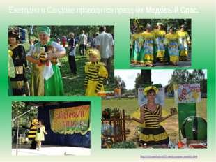 Ежегодно в Сандове проводится праздник Медовый Спас. http://www.sandvest.ru/2