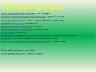 http://fotki.yandex.ru/users/natali73123/view/274033?page=60 Интернет-ресурсы