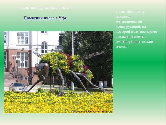 Памятник бурзянской пчеле. Памятник пчеле в Уфе Памятник пчеле является метал...
