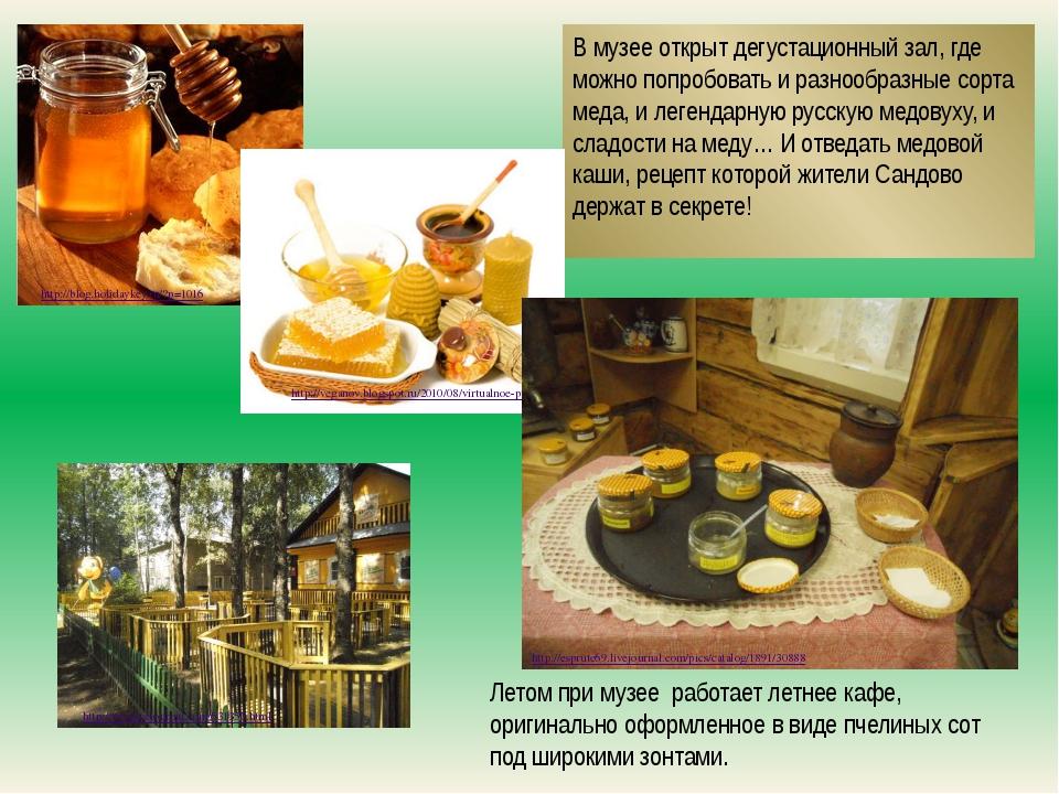 В музее открыт дегустационный зал, где можно попробовать и разнообразные сорт...