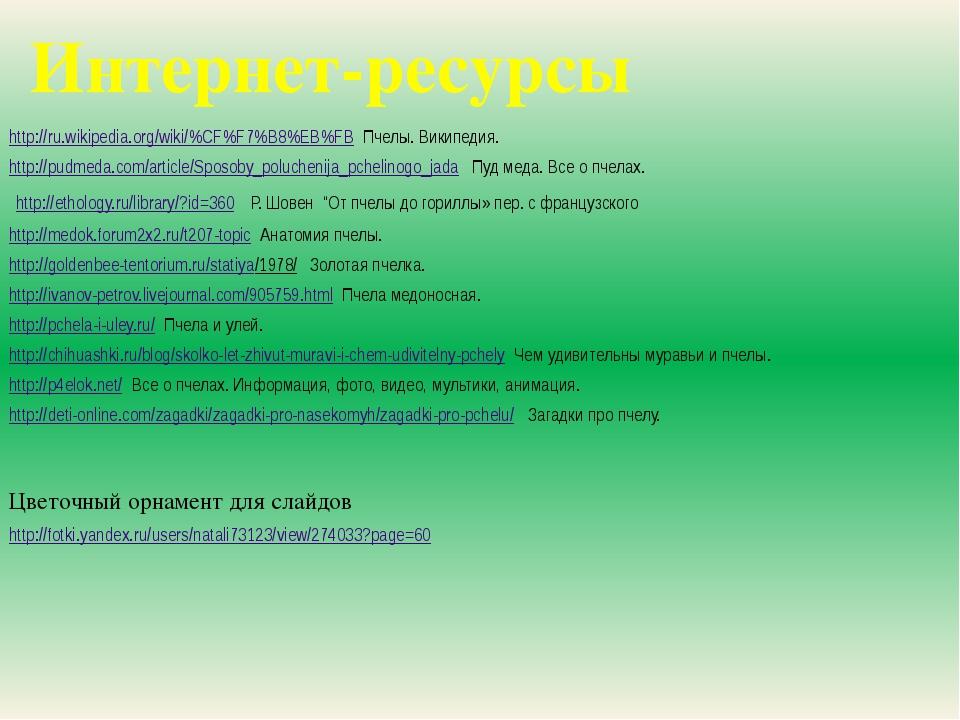 http://fotki.yandex.ru/users/natali73123/view/274033?page=60 Интернет-ресурсы...