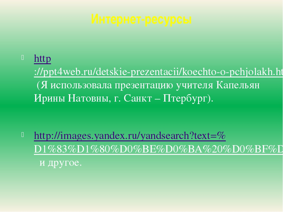 Интернет-ресурсы http://ppt4web.ru/detskie-prezentacii/koechto-o-pchjolakh.ht...